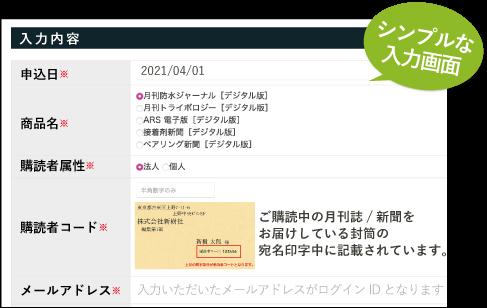 新樹社デジタル版サービス_申し込み入力画面