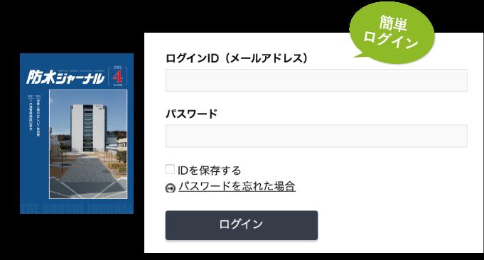 新樹社デジタル版サービス_ログイン画面
