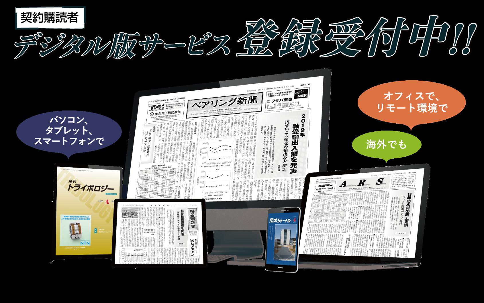 新樹社デジタル版サービス_登録受付中