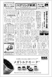 """""""ベアリング新聞"""""""