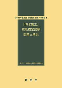 """""""技能検定問題集"""""""